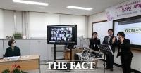 [TF포토] 서울농학교 온라인 개학식 참석한 유은혜 장관