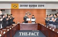르노삼성 노사, '2019년 임금 협약' 조인식 시행