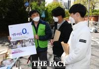 [TF사진관] 군인권센터, '군인권 보장 캠페인 실시'