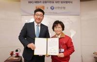 BBQ, 신한은행 손잡고 가맹점·예비창업자 금융 지원