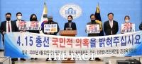 [TF포토] '부정선거 의혹' 기자회견 주최한 민경욱 의원실