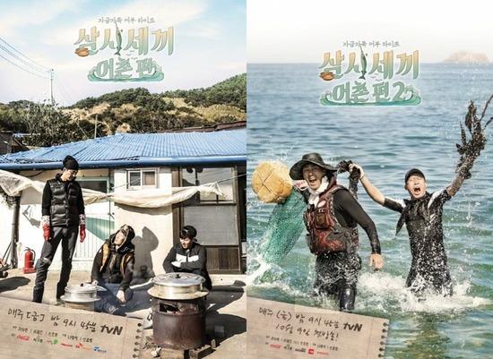 시청자들에게 짙은 인상을 남겼던 삼시세끼 어촌편 시리즈 포스터 /tvN