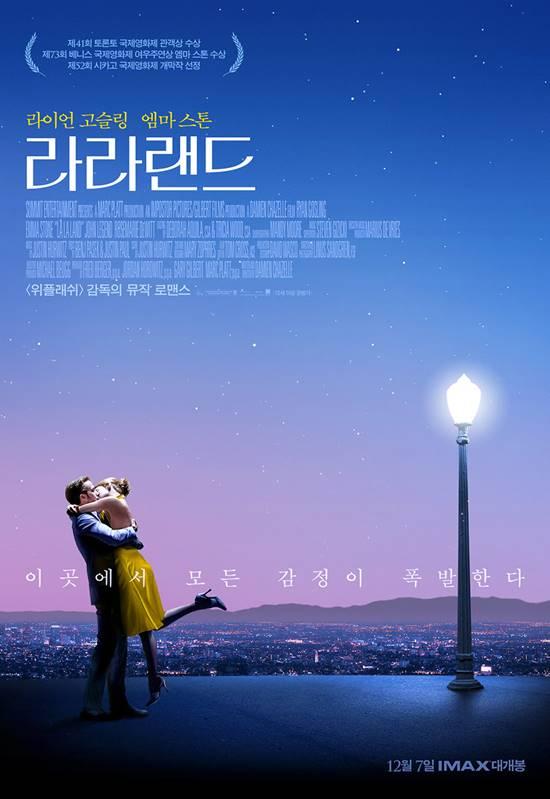 영화 라라랜드가 6주 째 박스오피스 1위를 지키고 있다. /영화 라라랜드 포스터