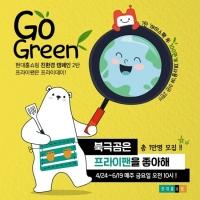 현대홈쇼핑, 프라이팬 재활용 캠페인 시행…친환경 경영 '속도'