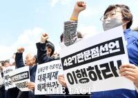 [TF사진관] 양대노총, '미 대사관 앞에서 4.27 판문점 선언 이행 촉구'