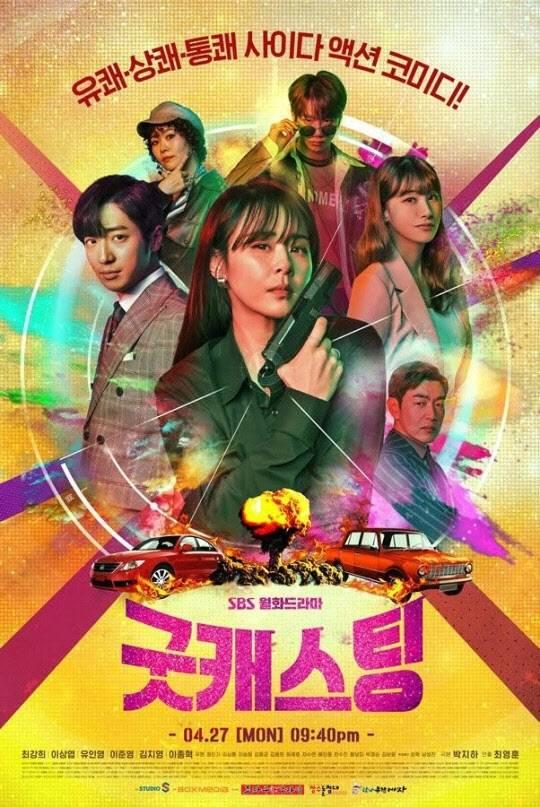 SBS 새 월화드라마 굿캐스팅이 첫 방송부터 월화드라마 중 시청률 1위에 올랐다. /SBS 제공