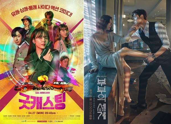 굿캐스팅(왼쪽)이 27일 첫 방송에서 12.3%의 시청률을 기록하며 순조로운 출발을 시작했다. 부부의세계는 최근 22.9%의 시청률을 보이며 드라마 순위 1위에 올랐다. /SBS 제공·JTBC 제공