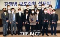 [TF사진관] 한국기자협회, '감염병 보도 준칙 제정'