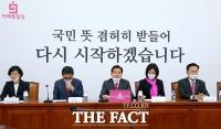 [TF사진관] 미래통합당, '더불어민주당 성범죄 진상조사단' 출범