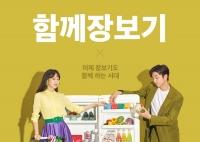 SSG닷컴, 공유 장바구니 서비스 '함께장보기' 오픈