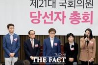 [TF포토] 포부 밝히는 미래통합당 서울지역 당선인들