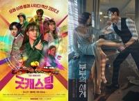 [TF프리즘] '부부의 세계'부터 '굿캐스팅'까지 이유있는 흥행 드라마