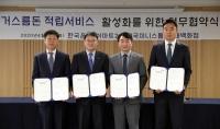 이마트24, 한국은행과 업무협약