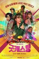 '굿캐스팅', 시청률 12.3%→10.8% 하락…월화극 1위