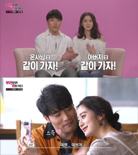 신민철과 혜림 커플이 7년 연애 끝에 오는 7월 결혼식을 올린다고 밝혔다. /MBC 부러우면 지는 거다 캡처