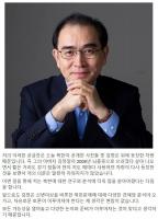 김정은 위원장 '깜짝 등판'에도 태영호