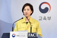 [TF포토] 유은혜, 순차적 등교수업 발표