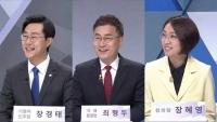 '곽승준의 쿨까당' 21대 국회 초선의원 3인 출연 (영상)