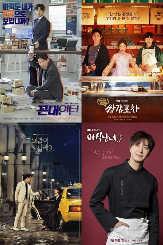 꼰대인턴 쌍갑포차는 수목극, 저녁 같이 드실래요 야식남녀는 월화극이다. MBC와 JTBC의 드라마를 건 자존심 대결이다. /MBC, JTBC 제공