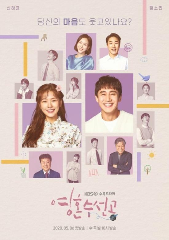 영혼수선공이 안방극장 시청자들의 선택을 받았다. /KBS2 제공