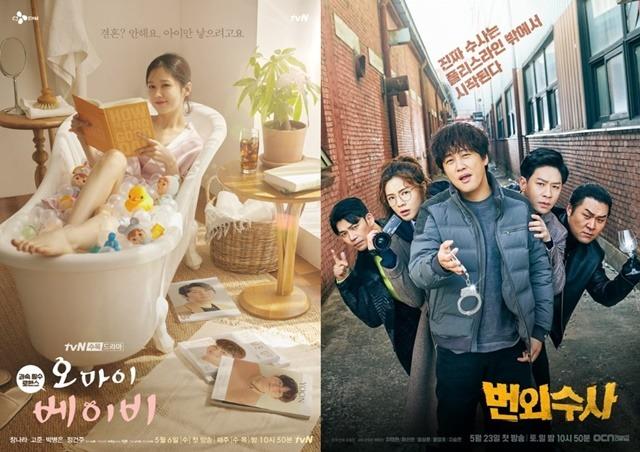 CJ ENM은 오 마이 베이비와 번외수사라는 카드를 집었다. /tvN, OCN 제공