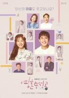 KBS2 '영혼수선공' 수목극 1위로 '산뜻한 출발'