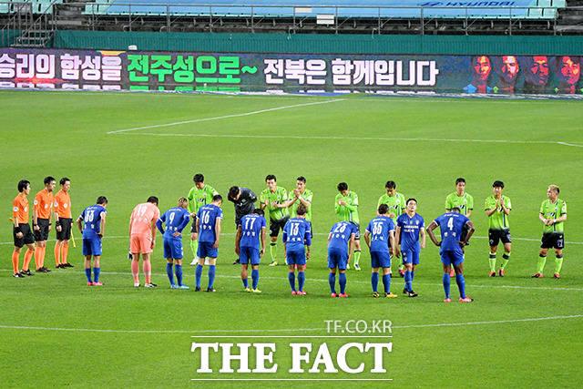 후반전 이동국의 골로 승리를 차지한 전북 선수들
