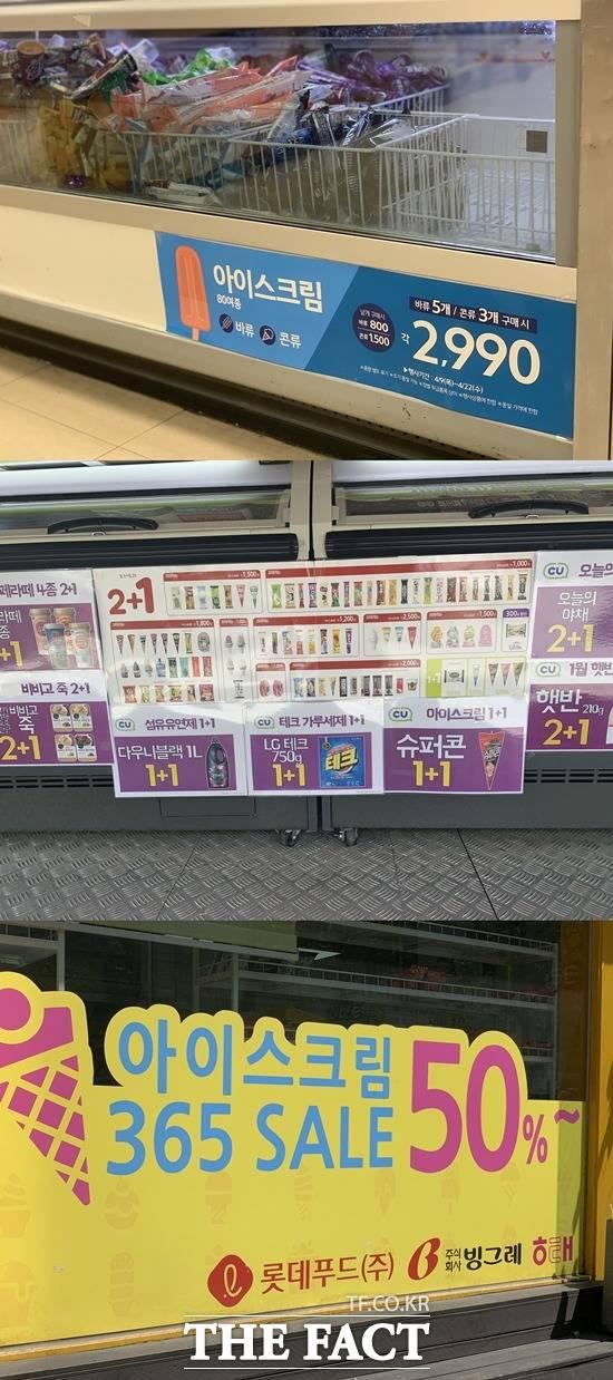 대형마트, 편의점, 아이스크림 할인점 등 판매처마다 나름의 방식으로 사실상 연중 아이스크림 프로모션을 진행하고 있다. /문수연 기자