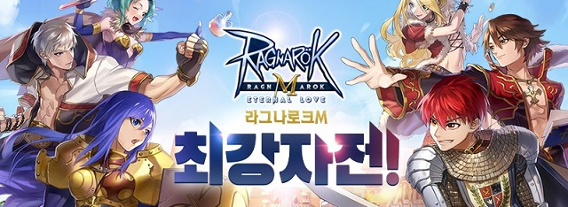 '라그나로크M' 최강 팀 가려진다…그라비티, 8일 결승전 진행