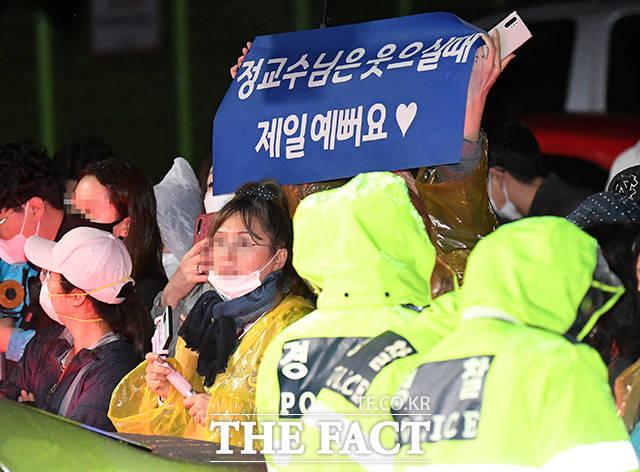 정경심 교수 석방을 기다리는 지지자들