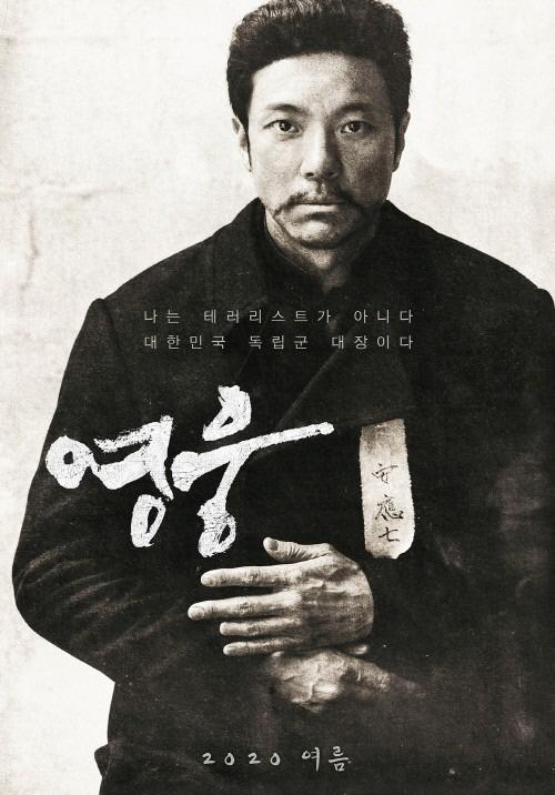 동명의 뮤지컬을 원작으로 한 영웅은 안중근 의사의 이야기를 담는다. /영웅 포스터