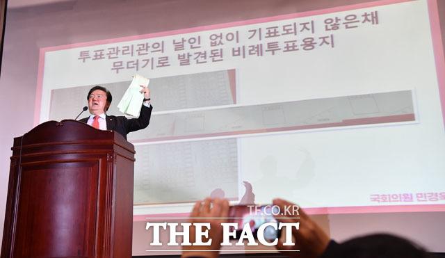 민경욱 미래통합당 의원이 11일 오후 서울 여의도 국회 의원회관에서 열린 4·15 총선 의혹 진상규명과 국민주권회복 대회에 참석해 날인 없이 발견된 비례투표용지를 들고 있다. /국회=남윤호 기자