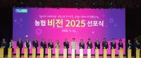 농협, '비전 2025' 선포식 개최…5대 핵심가치 제시
