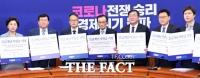 [TF사진관] 민주당, '긴급재난지원금 솔선수범 기부'