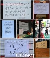 [TF사진관] 이태원 코로나 여파...'임시 휴업 들어간 상점들'