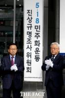 [TF사진관] '5·18 진상조사위 현판식 및 전원회의'