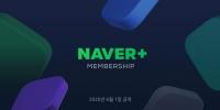 네이버, 유료 회원제 시행…멤버십 가입 가격·혜택은?