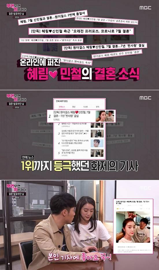 혜림과 신민철 커플이 출연하는 MBC 예능프로그램 부러우면 지는 거다는 11일 방송을 통해 두 사람의 결혼 발표 당일 모습을 공개했다. /MBC 부러우면 지는 거다 캡처