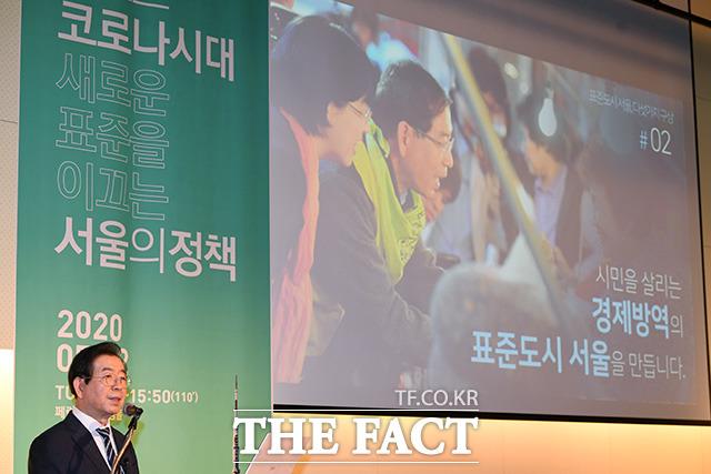 표준도시 서울 구상 기조연설 하는 박 시장.