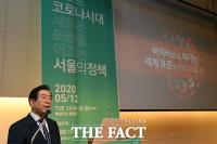 [TF사진관] '포스트 코로나 시대, 표준이 되는 서울을 위해'