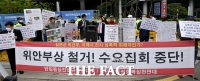 [TF포토] '수요집회 중단' 외치는 반일동상진실규명공대위