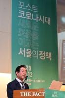 [TF포토] 박원순, '포스트 코로나 시대, 서울의 정책'