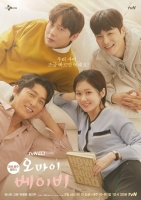 tvN '오마베', 오늘(13일) 첫방…