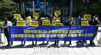 [TF사진관] '정의연 해체하라!'...맞불시위 이어간 시민단체