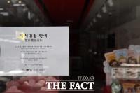 [TF사진관] '코로나19 여파로 얼어 붙은 명동'
