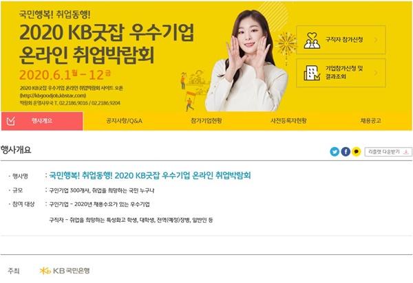KB국민은행은 6월 1일부터 12일까지 2020 KB굿잡 우수기업 온라인 취업박람회를 개최한다. /KB국민은행 제공