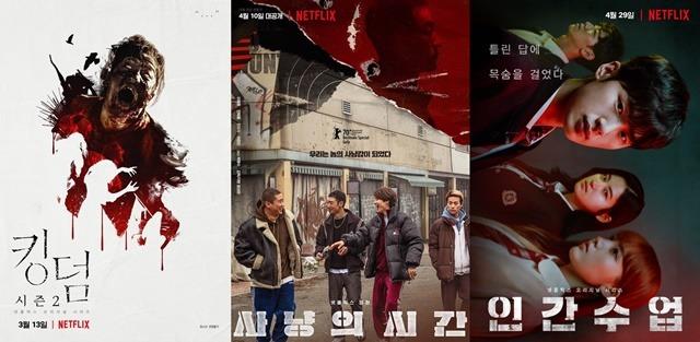 넷플릭스는 2020년 상반기 공개된 모든 작품의 인터뷰를 온라인으로 진행했다. /킹덤 사냥의 시간 인간수업 포스터