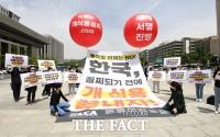 [TF사진관] 동물해방물결,  '개 식용 철폐' 촉구 기자회견