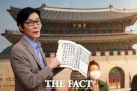 [TF포토] 해례본 속 훈민정음체 공개하는 한재준 공동대표