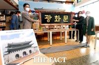 [TF사진관] '문화광'은 그만, 이제는 '광화문' 훈민정음체로!